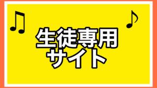 生徒専用サイト