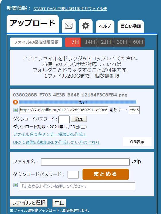 ギガ ファイル 便 文字 化け Q. ダウンロードしたファイルの文字化けを直すことはできますか?